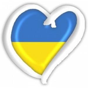 Любіть Україну!