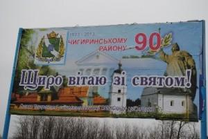 """У Чигирині """"90-річчя району"""" святкували у дні 90-річчя загибелі холодноярських отаманів"""