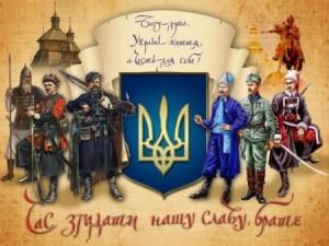 Згадаймо славу України!