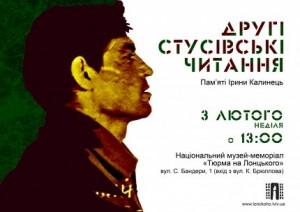 У колишній в'язниці КГБ лунатимуть вірші політв'язнів