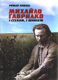 Презентація книги і фільму про Михайла Гаврилка відбудеться у шевченківському Каневі