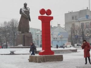 """У Рівному встановили найвищий у світі пам'ятник… літері """"Ї"""""""