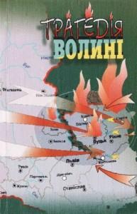 """Поляки на кордоні з Україною хочуть провести """"реконструкцію Волинської різанини"""""""