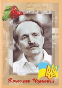 У день річниці загибелі Чорновола на місце останнього його спочинку приїхали земляки з Черкащини
