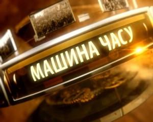 """У """"Машині часу"""" на 5 каналі Андрій Охрімович розповів про подорож """"Вогонь Волі: від Холодного Яру до Соловків"""""""