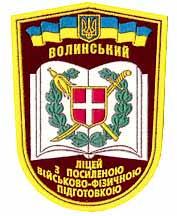 На базі Волинського військового ліцею пройде навчально-вишкільний семінар з шаблевого бою