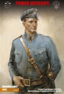 5 березня 1950 року в бою проти окупантів поліг командувач УПА Роман Шухевич