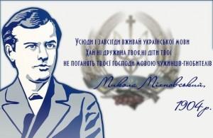 Від дня народження визначного самостійника і фактичного творця українського війська Миколи Міхновського – 140 років