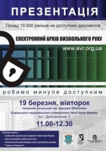 У Львові створено електронний архів Визвольної боротьби: понад 10 тисяч раніше не доступних документів
