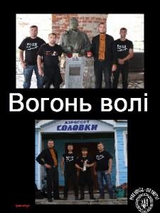 """""""Вогонь волі: з Холодного Яру до Соловків"""""""