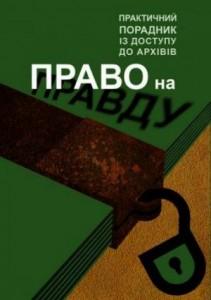 """Екс-директор Галузевого архіву СБУ в Черкасах дасть ключ до """"Права на правду"""""""