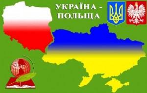 Збірка архівів спецслужб України і Польщі видана англійською мовою