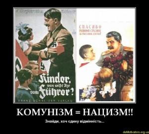 У Львові втретє заборонено комуністичну і нацистську символіку