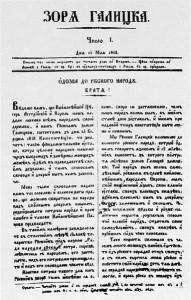 """165 років тому вийшов перший номер газети """"Зоря Галицька"""" – першого національного часопису українською мовою"""
