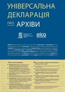 Центр досліджень визвольного руху підключився до збору підписів на підтримку Універсальної декларації про архіви