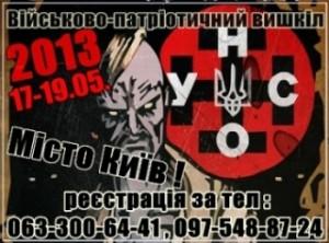УНА-УНСО оголосила набір молоді у вишкільний табір в Києві