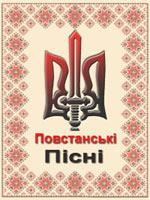 У Києві пройшла наукова конференція, присвячена Визвольній боротьбі та Вечір повстанської пісні