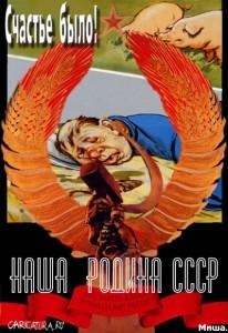 В Україні все менше людей шкодує, що розвалився СРСР