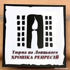 У Львові вшанують пам'ять в'язнів тюрем, розстріляних НКВД у перші дні радянсько-німецької війни