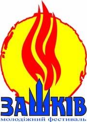 На фестивалі «Зашків – земля героїв» відзначили: кількість патріотів в Україні щороку зростає