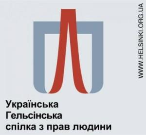 УГС проголосила Незалежність України ще в 1990 році…