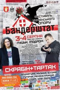 """Фестиваль українського опору """"Бандерштат"""" стартував!"""