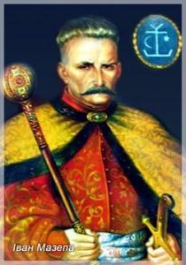 326 років тому Івана Мазепу обрали гетьманом України