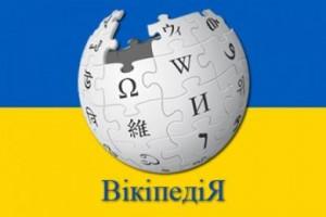 Статті з Вікіпедії про УПА не зникли безслідно