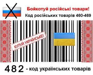Під посольством РФ у Києві пройшла акція із закликом бойкотувати російські товари