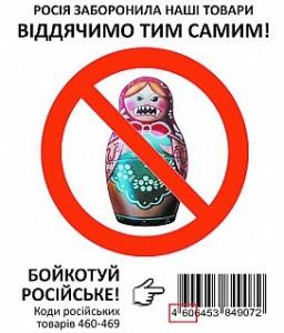 Українцям біля супермаркетів роздаватимуть листівки з переліком російських брендів – аби знали, що не купувати