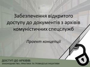 В Одесі презентували проект Концепції доступу до документів комуністичних спецслужб