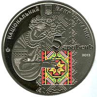 """Чудова новина для нумізматів: у обіг введена унікальна монета """"Українська вишиванка"""" номіналом 5 гривень"""