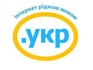 """Став доступним кириличний домен """".УКР"""""""