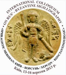 У Києві зберуться науковці, які вивчають древні печатки Русі та Візантії