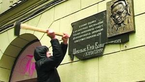 Знаменитого вченого-патріота Юрія Шевельова влада у Харкові назвала «пособніком фашистов» і обухом сокири знищила пам'ятну дошку на його честь…