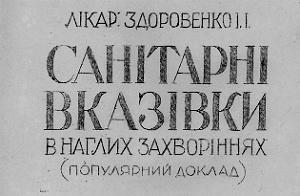 У Інтернет викладено шифри і коди ОУН-УПА у 40-50 р.р.