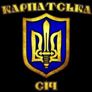 «Карпатська Січ» вшанувала пам'ять воїнів УПА вишколом поблизу Ужгорода