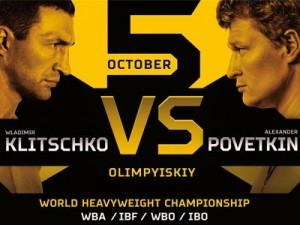 Українці, до телеекрану! Полюбуйтесь, як Кличко битиме Повєткіна посеред Москви…