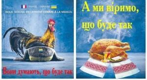 """Найпопулярніші """"фотожаби"""" дня в Україні – насмішка над хвалькуватою французькою футбольною афішею"""