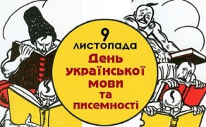 11 листопада – Всеукраїнський диктант національної єдності
