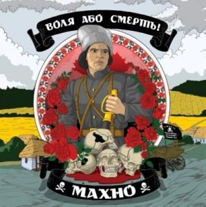 Як анархісти в Одесі день народження батька Махна гуляли…