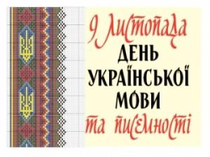 Українська мова утримує позиції в освіті й кінопрокаті, але російська тіснить її у ЗМІ та сфері послуг