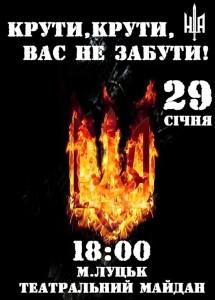 У День пам'яті Героїв Крут у Луцьку запалять величезний тризуб