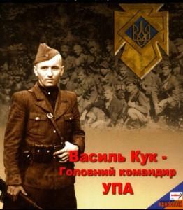 101 рік тому народився Василь Кук – останній командувач УПА