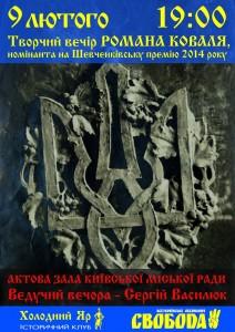 """У Київраді пройде презентація книг від Романа Коваля і """"Холодного Яру"""""""