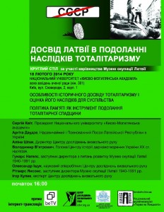 Покидаючи СССР: латвійці у Києві ділитимуться досвідом подолання тоталітаризму