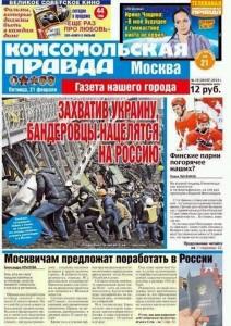 Брехню про Україну в російських ЗМІ поставили на конвеєр
