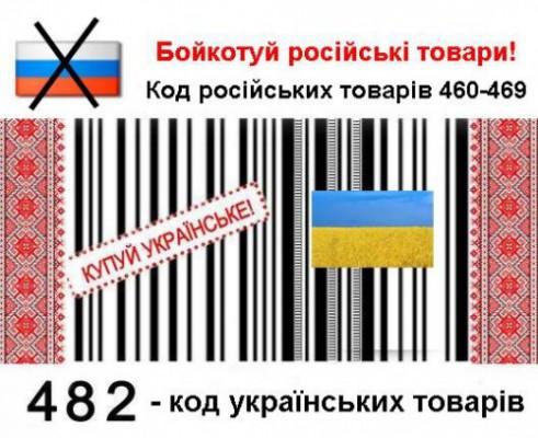 Бойкот російських товарів в Україні стає тотальним