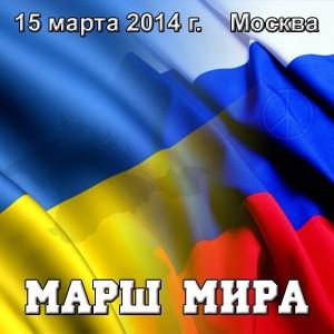 """У Москві пройшов """"Марш миру"""". Десятки тисяч росіян скандували: """"Слава Україні! Героям слава!"""""""