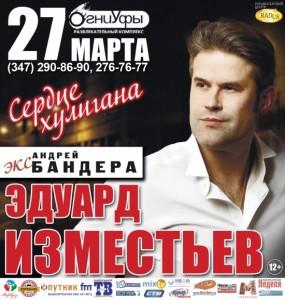 """Російський виконавець шансону на псевдо """"Бандера"""" з переляку повернув своє справжнє прізвище"""